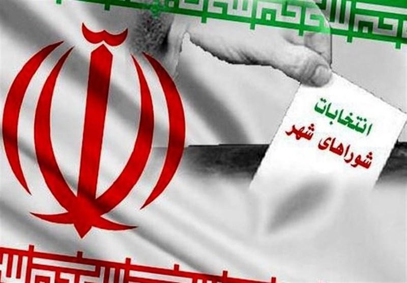 اعلام نتایج انتخابات شورای شهر تهران