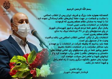 نوراله طاهری با صدور پیامی از مردم برای حضور پرشور در انتخابات دعوت به عمل آورد