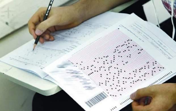 دستگیری فروشنده سوالات کنکور ۱۴۰۰