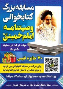 مسابقه بزرگ کتابخوانی وصیتنامه حضرت امام خمینی(ره)