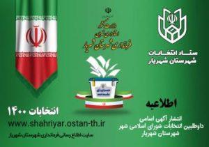 آگهى اسامى نامزدهاي انتخابات شوراهاي اسلامى شهر صباشهر