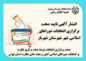 تایید صحت برگزاری انتخابات شوراهای اسلامی شهرستان شهریار-  شهر اندیشه