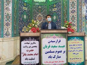 سخنرانی رئیس اداره بهزیستی شهرستان ملارد پیش از خطبه های نماز جمعه به مناسبت هفته بهزیستی + تصاویر