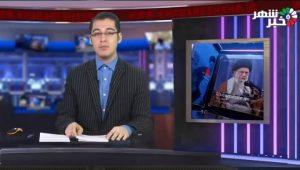 آخرین اخبار استان – وام یکصد میلیونی