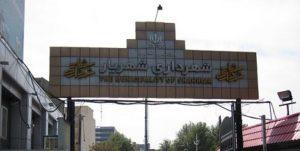 فراخوان عمومی انتخاب شهردار شهر شهریار