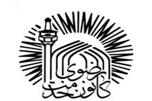 برگزاری اولین جلسه آموزشی خادمیاران شهریار به صورت برخط