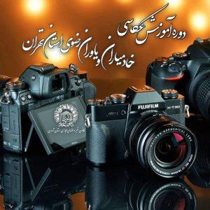 دوره آموزش عکاسی ویژه خادمیاران و یاوران رضوی