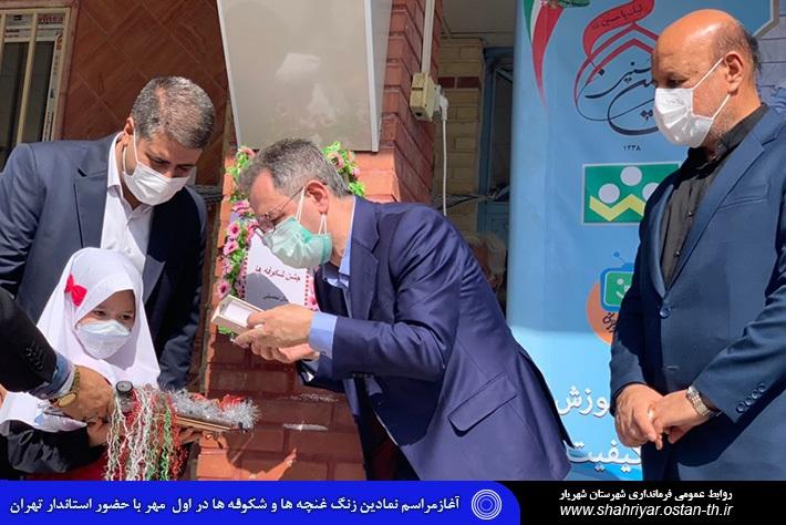 آغازمراسم نمادین نواختن زنگ مهر در شهرستان شهریار با حضور استاندار تهران