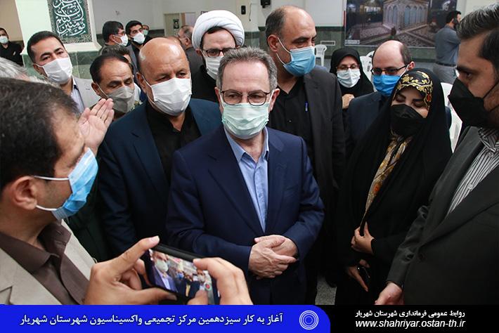 آغاز به کار سیزدهمین مرکز تجمیعی واکسیناسیون شهرستان شهریار