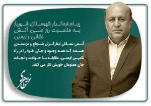 پیام فرماندار شهرستان شهریار به مناسبت هفتم مهر ماه روز ملی آتش نشانی و ایمنی