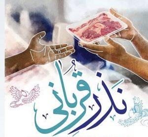 بهره مندی ۵۰ خانوار نیازمند از گوشت متبرک رضوی درشهرستان شهریار