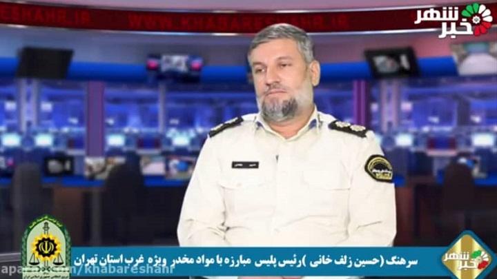 سرهنگ زلف خانی : در کمتر از 48 ساعت غرب استان تهران پاکسازی میشود