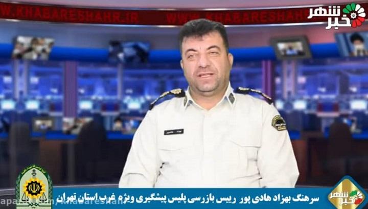 سرهنگ هادی پور : 197 به طور شبانه روزی در غرب استان تهران آماده پاسخگویی است