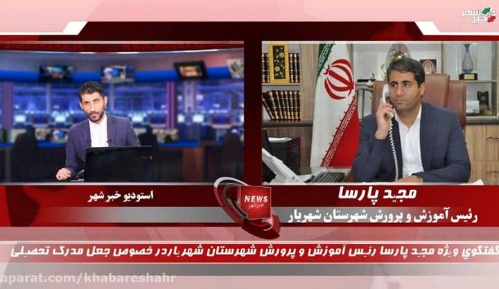 سلطان جعل مدارک تحصیلی در غرب استان تهران در دام پلیس