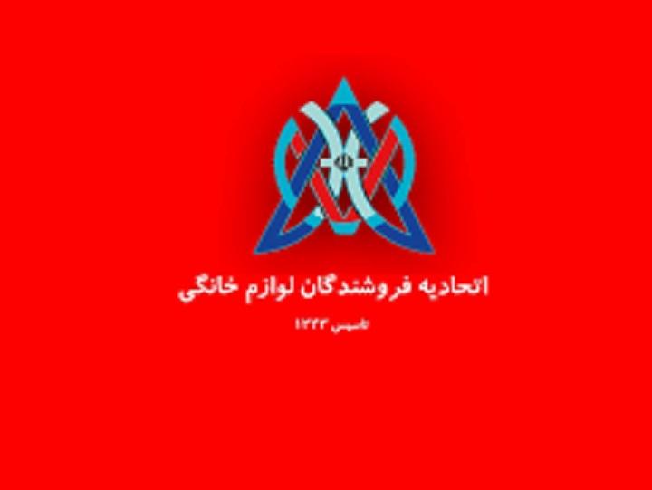 برگزاری انتخابات الکترونیکی اتحادیه صنف فروشندگان لوازم خانگی اتحادیه و قالیبافان شهرستان شهریار