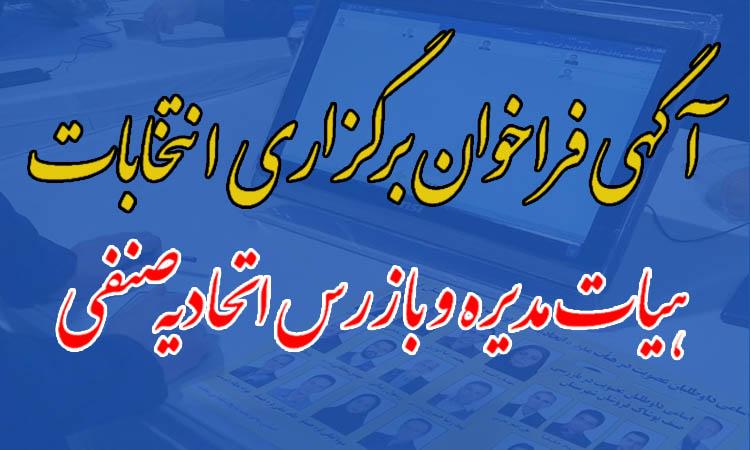 آگهی فراخوان اتحادیه صنف خواربارفروشان شهرستان شهریار به منظور شرکت در انتخابات هیئت مدیره
